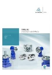 防錆仕様/ハイジェニックデザイン減速機 パンフレット 表紙画像
