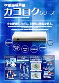 【SD画質】映像遅延装置カコロクVM-810 製品カタログ 表紙画像