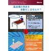 No.C3-1  製品幅の測定を自動化しませんか? 幅測定システム.jpg