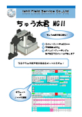 ちゅう太君 MG II