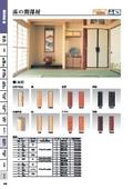和室造作材『床の間部材』 表紙画像