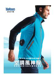 空調風神服(R) 総合カタログ2019 表紙画像