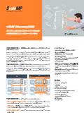 vSMP MemoryONE - オンプレミスおよびクラウド向けの 大規模な低コストのサーバメモリ 表紙画像
