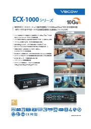 Vecow社 高性能ファンレスPC ECX-1000 表紙画像