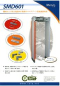 金属探知器_SMD601 表紙画像