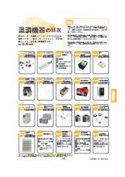 温度調節機器のカタログ 表紙画像