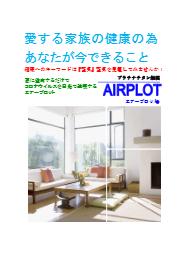 プラチナチタン触媒『AIRPLOT(エアープロット)』 表紙画像