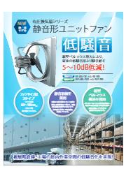 産業用換気装置『静音形ユニットファン』 表紙画像