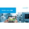 Swissbit_Security Product JP_2021_Rev.1.0.jpg