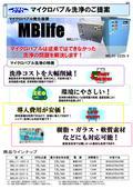 ファインバブル/マイクロバブル(微細気泡)発生装置 MBlife 表紙画像