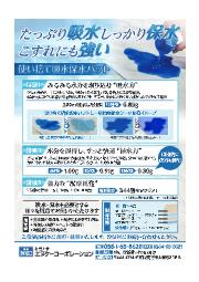 使い捨て吸水保水パット 表紙画像