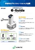 e-Guide(イーガイド)