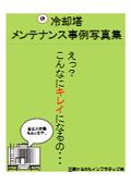 【無料配布中】続!冷却塔メンテナンス事例写真集