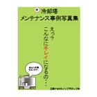 【無料配布中】続!冷却塔メンテナンス事例写真集 表紙画像