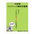 冷却塔メンテナンス事例写真集(PTR工法追加).jpg