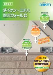 外装構造『ダイケン - ニチハ耐火ウォールC』【鉄骨造用】 表紙画像