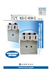 分配弁『KS-C・KW-Cシリーズ』 表紙画像