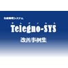 Telegno-SYSパンフレット 2021【事例集】.jpg