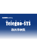 生産管理システム『Telegno-SYS』事例集