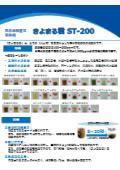 天然無機質系凝集剤『きよまる君 ST-200』 表紙画像
