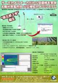 太陽光発電所向 火災検知カメラシステム「辰五郎3号」 表紙画像