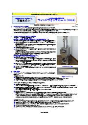 一定風量発生装置/風量測定装置『ウィンドウォッチャーα(WWA)』 表紙画像