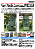 脱炭素対応、CO2や有害ガス排出無し、月額8万円、燃料不要、産廃費大幅削減可能、磁力熱有機廃棄物大型分解装置SWP-120-II