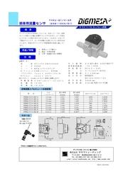 ディグメサ社液体用流量センサFHKU-G1/4-ARシリーズ 表紙画像