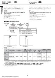 電源サージ対策用サージアブソーバ CDA70LE 表紙画像