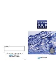 排水処理システム『ネオFP膜分離システム』 表紙画像