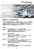 オートフォーム主催無料Webセミナー『AutoForm製品活用シリーズ』