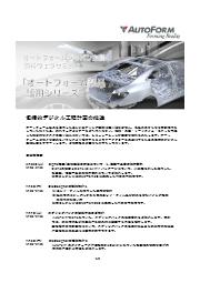 オートフォーム主催無料Webセミナー『AutoForm製品活用シリーズ』 表紙画像