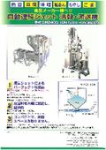 自動連続ジェット洗穀・流送機『DN2400』