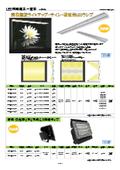 LED照明『商業施設ライトアップ・サイン・看板用LEDランプ』 表紙画像