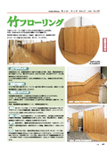 フローリング材『竹フローリング』