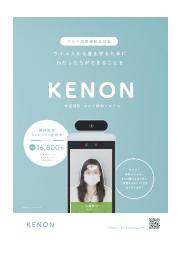 AI検温器「KENON」 表紙画像