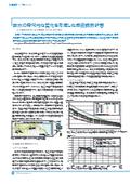 技術広報誌「i-net」 vol.58:洪水の時間的な変化を考慮した河道掘削計画