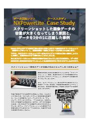 【NXPowerLite】スクリーンショットした画像データの容量が大きくなる原因とデータを1/3に圧縮した事例 表紙画像