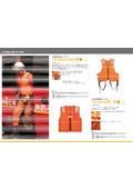 小型船舶用救命胴衣『TK-200ARS』 表紙画像