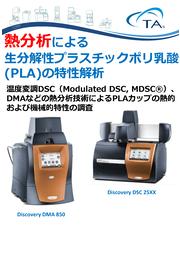 【分析事例】熱分析よる生分解性プラスチックポリ乳酸(PLA)の特性解析 表紙画像
