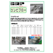 RTM用マット/コンビフロー 表紙画像