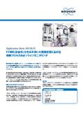 【技術資料】FT-NIR(近赤外)分光法を用いた製薬産業における 発酵プロセスのオンラインモニタリング 表紙画像