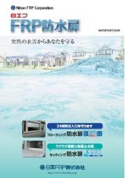 FRP防水扉 表紙画像