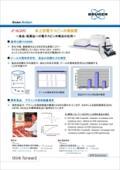 卓上型電子スピン共鳴装置「micro ESR」