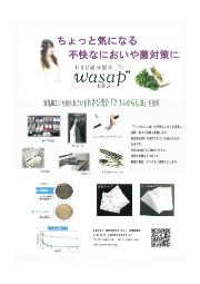 WASAP 不快なにおいや菌対策に 表紙画像