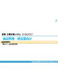 【D-QUICK7導入事例】完成図書管理