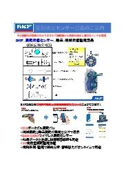 ポンプの振動値計測による故障予知ーSKF振動センサー 表紙画像