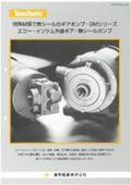 パルサーフィーダーポンプ『イソケム 外接ギア 無シールポンプ』 表紙画像