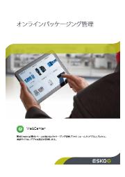 ソリューション『WebCenter』 表紙画像