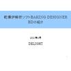 乾燥炉解析ソフト『BD(BAKING DESIGNER)』 表紙画像